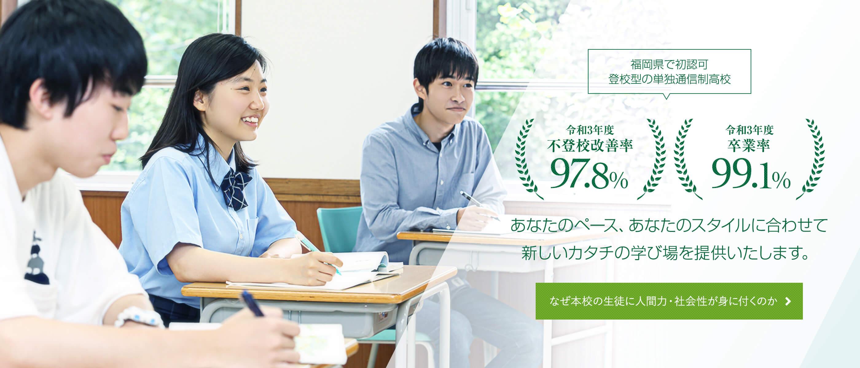 不登校改善率98.6%