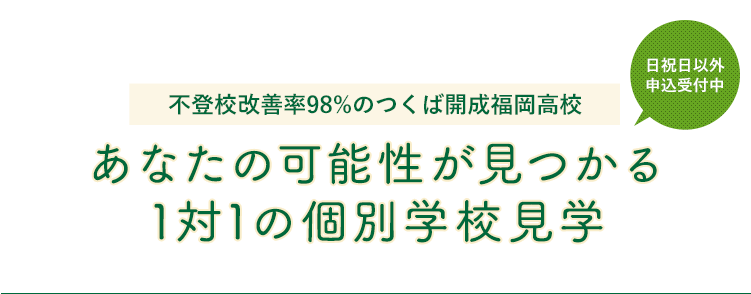 不登校改善率95.8%のつくば開成福岡高校 あなたの可能性が見つかる1対1の個別学校見学